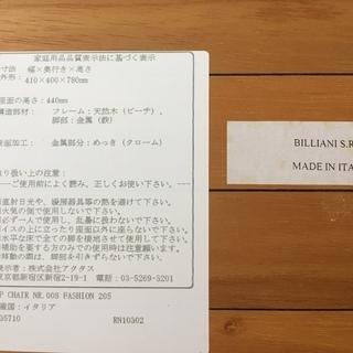 Billiani スタッキングチェア 茶 中古品① - 売ります・あげます