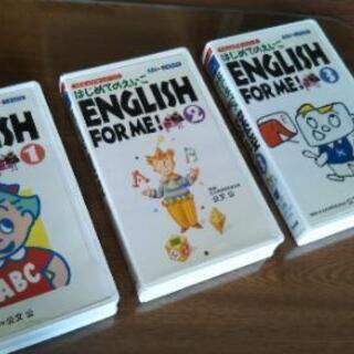 くもん【ENGLISH FOR ME 1~3】はじめてのえいご