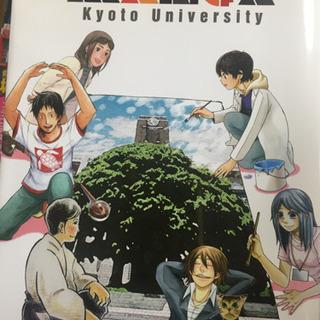 京都大学 マンガ 英語