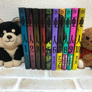 亜人1〜10巻セット