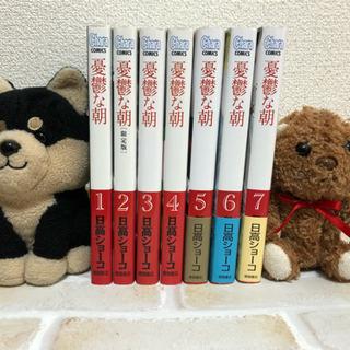 憂鬱な朝 1〜7巻セット