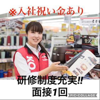 『大手家電量販店常駐』販売スタッフ ※入社祝い金あり