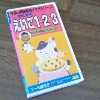 学研【えいご1・2・3】VHS