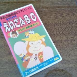 学研【えいごA・B・C】VHS