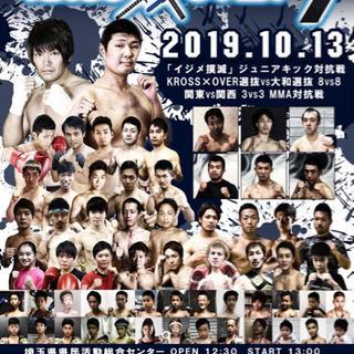 11/4キックボクシング「KROSS×OVER 7」自由席チケッ...