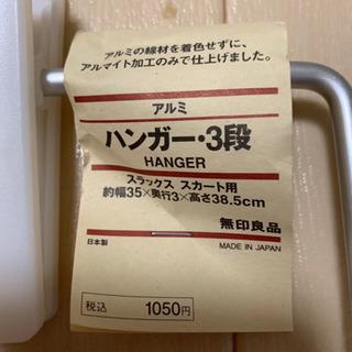 スラックス スカート用ハンガー3段【無印良品】