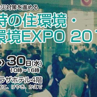 第3回災害時の住環境・生活環境EXPO 2019