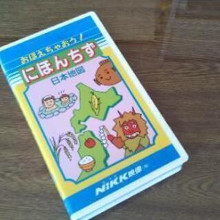 【にほんちず日本地図 ○おぼえちゃおう!】VHS