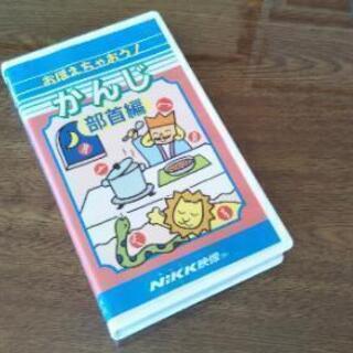 【かんじ部首編○おぼえちゃおう!シリーズ】VHS