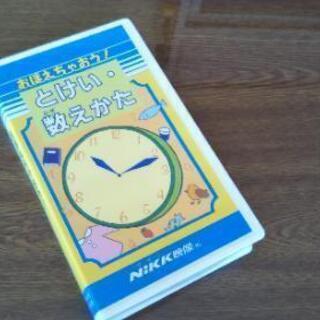 【とけい・数えかた○おぼえちゃおう!シリーズ】VHS