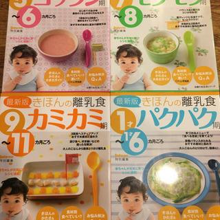本  きほんの離乳食4冊セット