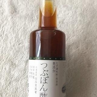 茅乃舎(かやのや)つぶポン酢【新品】