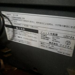 【まだ有り】【無料】  冷風機 − 神奈川県