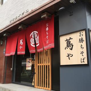 【上野御徒町】オープニングスタッフ◎おしゃれな蕎麦店ホール・キ...