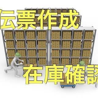 【No4】【時給1350円】土、日、祝休み♪ (倉庫の備品管理)