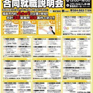 福島県最大級介護・医療就職説明会 inコラッセふくしま 10/3