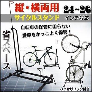 自転車用スタンド★サイクルラック★縦置き横置き★中古品