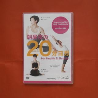 朝昼夜の20分ヨガ  for  Health   and   B...
