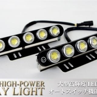 爆光LED デイライト