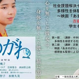 広島:参加費無料!社会課題解決セミナー「多様性を体験する会」~映...