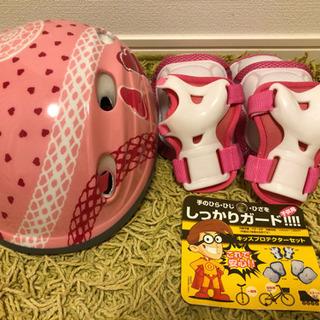 子ども用ヘルメット&プロテクター  セット  屋内保管