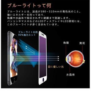 新品 iPhone 8 / iPhone7 ガラスフィルム ブル...