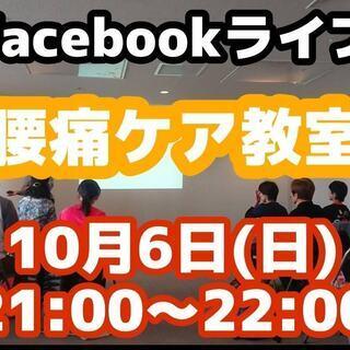 第2回|腰痛ケア教室 in facebook