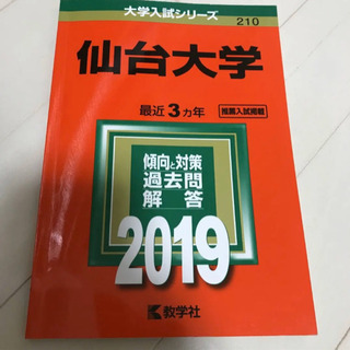 仙台大学 赤本