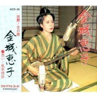 金城恵子「妖艶!女の歌」CD 沖縄民謡