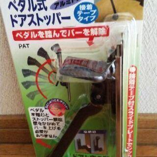 【新品・未開封】ペダル式ドアストッパー