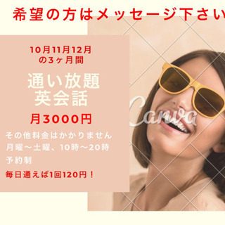 英会話 通い放題 3000円!
