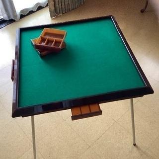 終了しました)麻雀台 テーブル