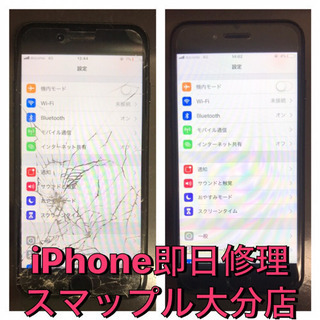 iPhone修理ならスマップル大分店🐤