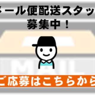 未経験者歓迎【東久留米・幸町】メール便配達員さん募集中!
