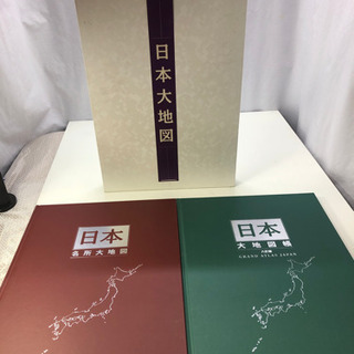ユーキャン 「日本大地図」「日本名所大図鑑」豪華2冊セット美品