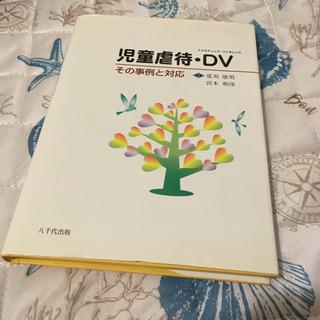 児童虐待・DV(ドメスティック・バイオレンス) その事例と対応