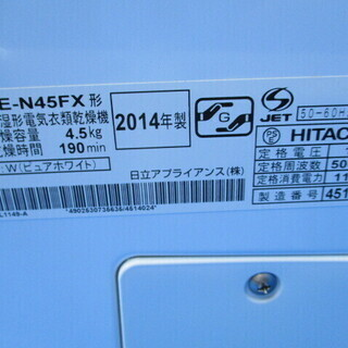 衣類乾燥機  2014年製 4.5kg  DE-N45FX ピュアホワイト HITACHI 日立 左開き 動作確認済 家庭用 【安心の返金保証】 - 売ります・あげます