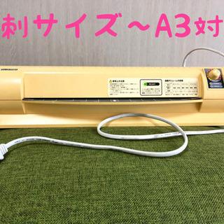 アイリスオーヤマ ラミネーター 名刺サイズ〜A3対応&ラミネータ...