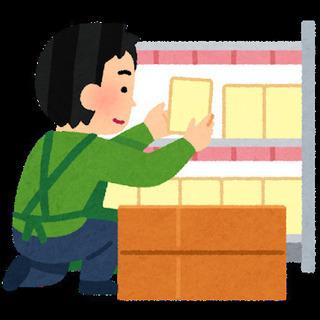 パート社員募集:メガネ店へ商品を発送する物流センターです