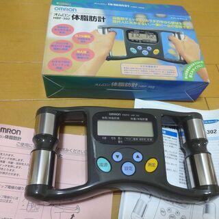 ■omron 体脂肪計 HBF-302 説明書 箱付き オムロン...