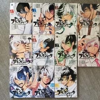 🌈ヤングブラックジャック 【1-11巻】👓手塚治虫 田畑由秋 大...