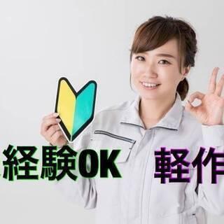 【No6】【高時給1450円】電子部品の加工♪必見!!