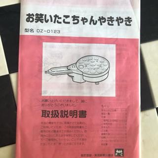 【リサイクルサービス八光 田上店 配達・設置OK】たこちゃん お笑い焼き - 家電