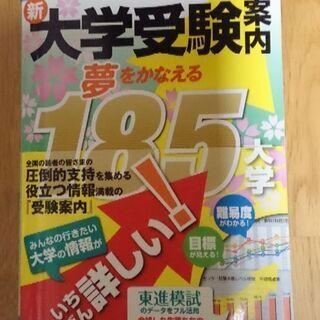 東進 大学受験案内夢をかなえる185校 2019(美品)