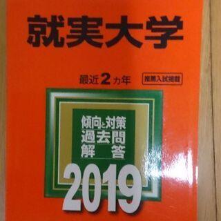 2019年度版赤本 就実大学(美品)