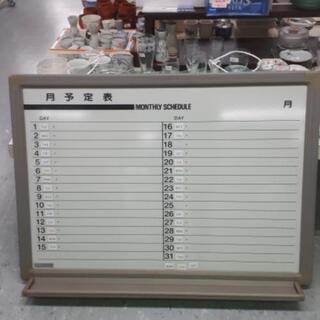 【リブラ店】値下げ!壁掛タイプ ホワイトボード