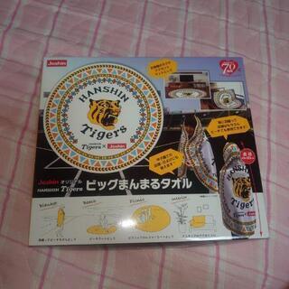 阪神タイガース まんまるタオル 新品
