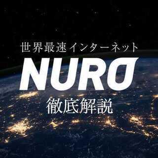 【NURO光ついに開局!】工事費無料!最大7万CB♪通信制限無し...