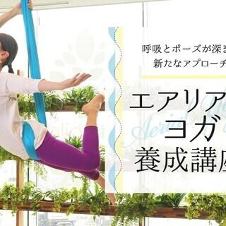 【8/12~15】エアリアルヨガ養成講座