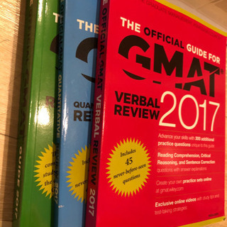 GMAT official guide 2017 (新品)